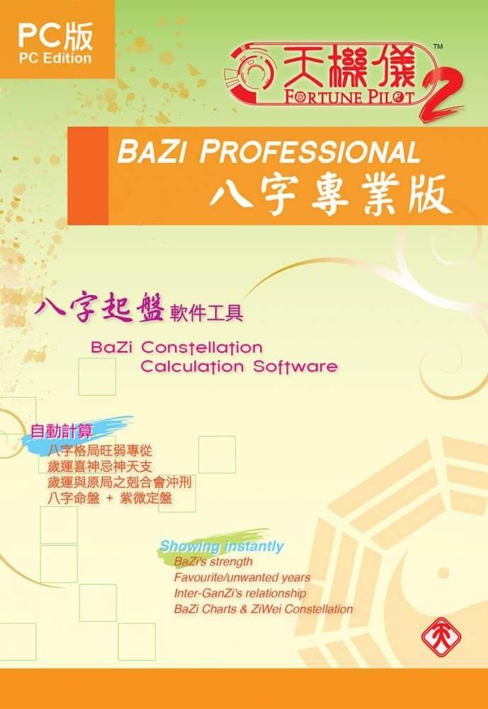 Bazi (八字專業版) - CM Centre